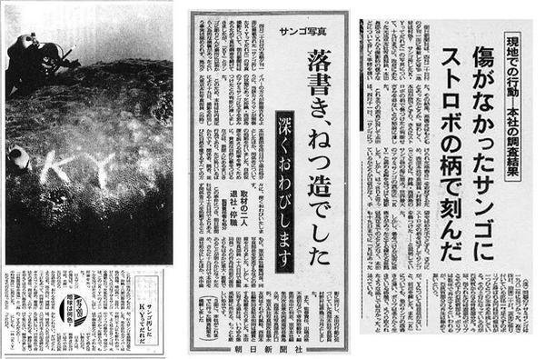 朝日新聞の捏造体質 hashtag on Twitter