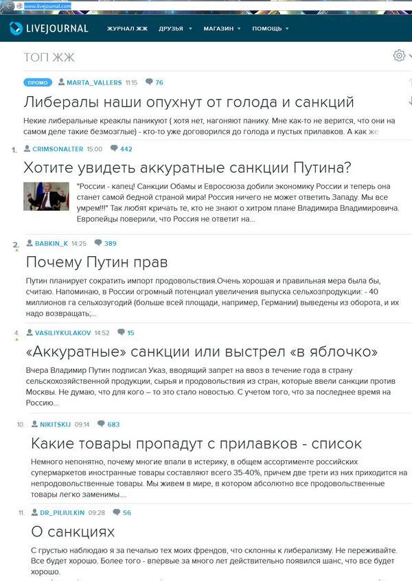 @Dobrokhotov Тем временем в топе ЖЖ населению разъясняется как это правильно и патриотично - жить без еды :) http://t.co/TCRCADZPTv