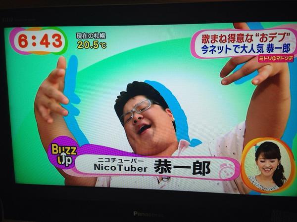 めざましテレビ!恭ちゃんwwww http://t.co/ol4PAbKs6b