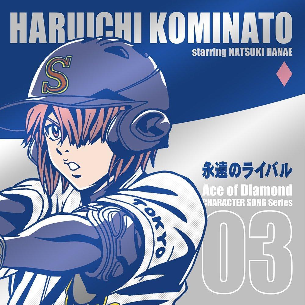 Diamond No Ace Amino: ダイヤのA 新作グッズ速報 (@dace_goods)