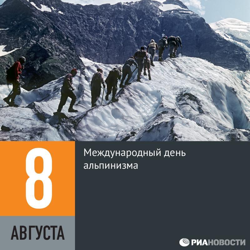 нежнейший поздравить с днем альпинизма это