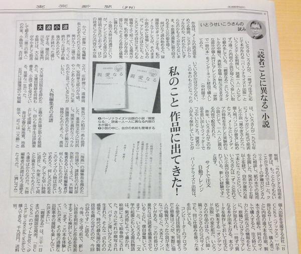 昨日、東京新聞と中日新聞の夕刊にて、いとうせいこう著『親愛なる』が掲載されました!記者さんのご感想と共にご紹介いただいています。 #親愛なる #BCCKS http://t.co/6TnCI8NQ3Y