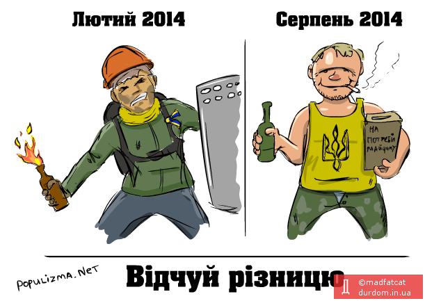 Коммунальщикам удалось разобрать баррикаду у Дома профсоюзов в Киеве - Цензор.НЕТ 3641