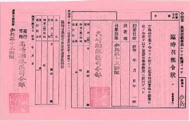 """祐 a Twitter: """"【東京新聞】「赤紙が来た」「召集令状だ」…自衛官募集 ..."""