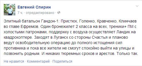 Почти все лица, сотрудничавшие с террористами на Донбассе, идентифицированы, - МВД - Цензор.НЕТ 4325