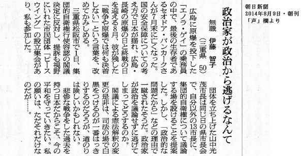 ジョークなの? QT @product1954:松阪市の市長さんが三重県内の13人の市長に「集団的自衛権について議論する場を設けましょう」と提案、「政治的な問題だから」との理由で拒否された。政治家が政治を議論しないで、いったい何を議論 http://t.co/f81W8FwCsK