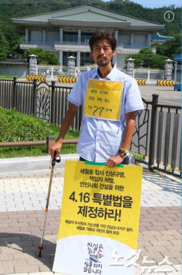 청와대 철문 앞에서, 단식 27일째 1인 시위 중인 김영오 씨(안산 단원고 고 김유민 양 아버지)의 앙상하게 야윈 모습을 봅니다. http://t.co/zCkL3IlIy8