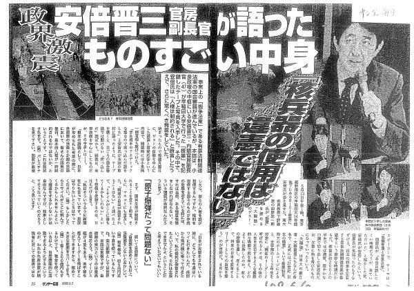 """きたきた。。きちがい。。 ほんすじだ。。。  """"【問題発言】安倍首相が過去に「#核兵器の使用は違憲ではない」と発言していた!#核兵器を使う気満々? http://t.co/OCYm0w5h28"""" http://t.co/zGn1AYqVWw @178kakapo"""""""