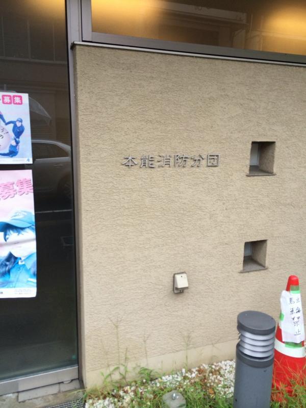 京都。皮肉にも本能寺跡に消防団の寄合所ができてた。 http://t.co/gg0lS9KaS6