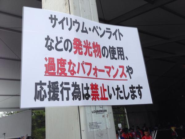 """ロックってつまんないですね""""@shiba710: 今年からロック・イン・ジャパン・フェスは「応援行為禁止」になったようです。ステージ後方でヲタ芸打ってた集団にスタッフが走り寄って、注意して止めさせてた。 http://t.co/xJyQxJ7S8q"""""""