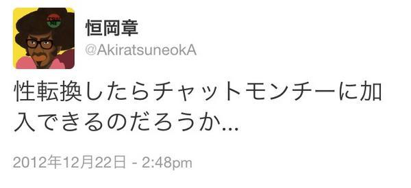 ここで、恒岡章さんの2012年12月22日のツイートを振り返ってみましょう。 https://t.co/7i0x6tvzdH #チャットモンチー http://t.co/JGcetUkNoG