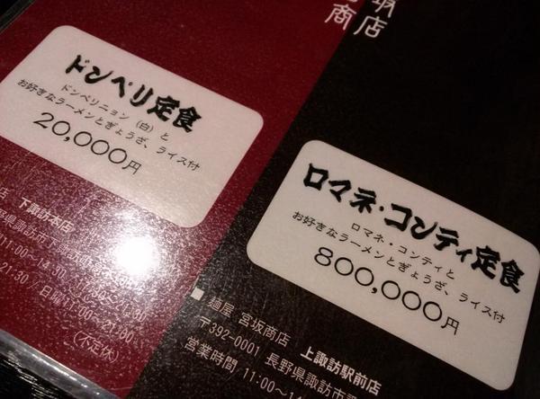 ロマネ・コンティ定食…? http://t.co/2M9RCpLFY6