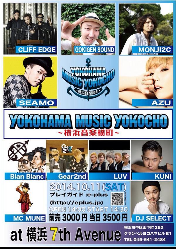 【拡散希望】  10月11日横浜音楽横町!  CLIFF EDGE/GOKIGEN SOUND/MONJI2Cで主催するビックイベント!  ついに始まるよ! http://t.co/LIRUxNYAyo