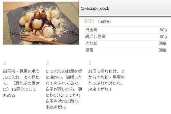 test ツイッターメディア - ・☆美容レシピ:ヘルシーお豆腐白玉☆https://t.co/djvmpkaHSG
