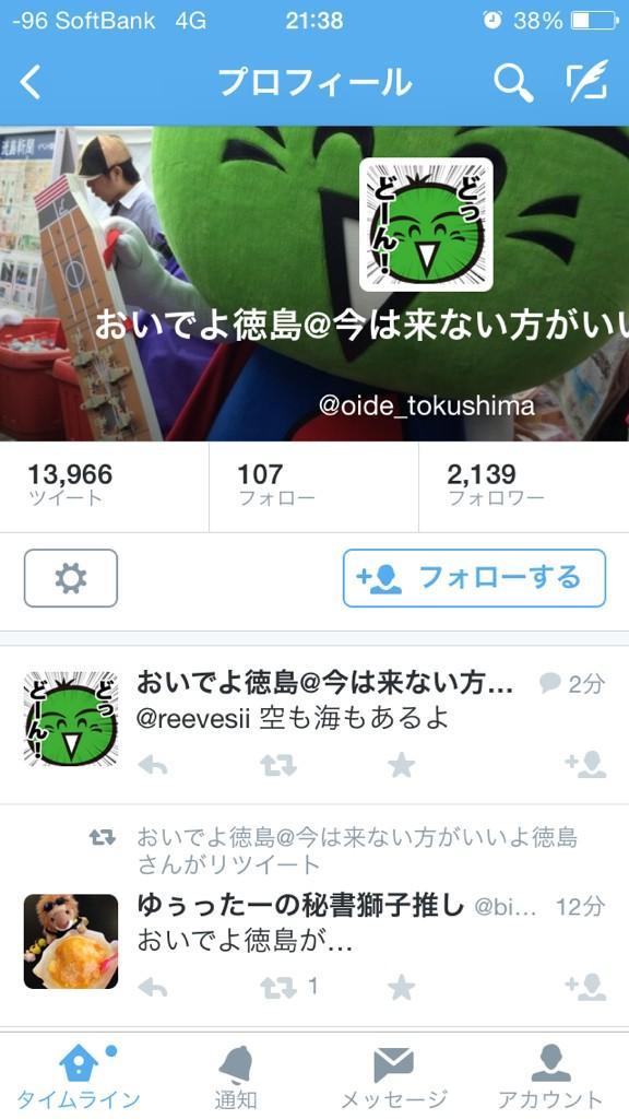 おいでよ徳島が後半の名前を変えざるを得ない現状w pic.twitter.com/2XuqWmwRx1
