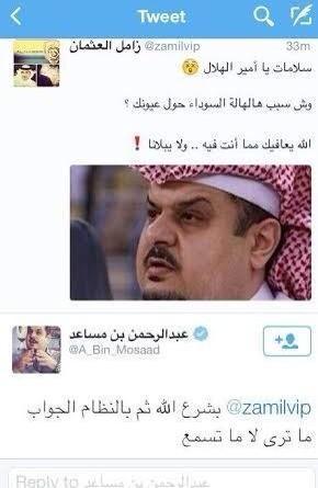 تغريدة تطاول #زامل_العثمان الأمير#عبدالرحمن_بن_مساعد Bunet6NCIAA8OHL.jpg