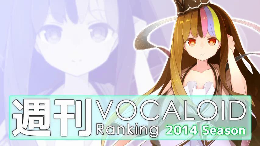 週刊VOCALOIDとUTAUランキング #357・299 [Vocaloid Weekly Ranking #357] BupkcJ5CEAEgPOo