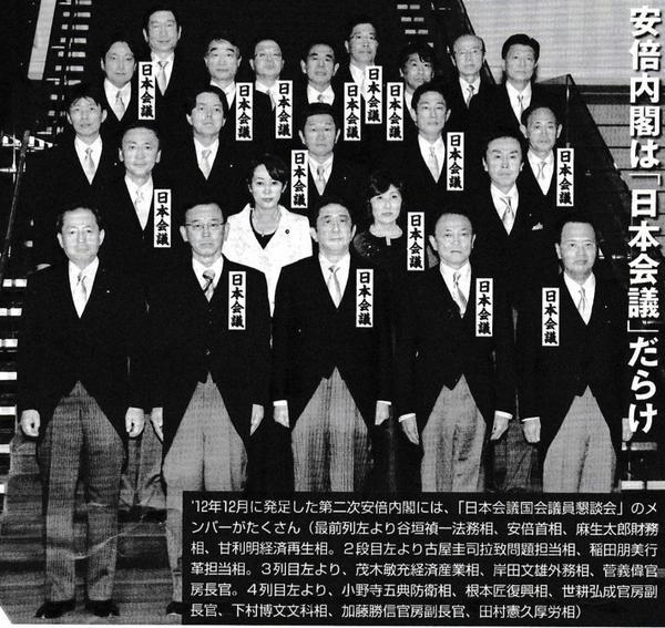 日本最大の右翼組織』である『日...