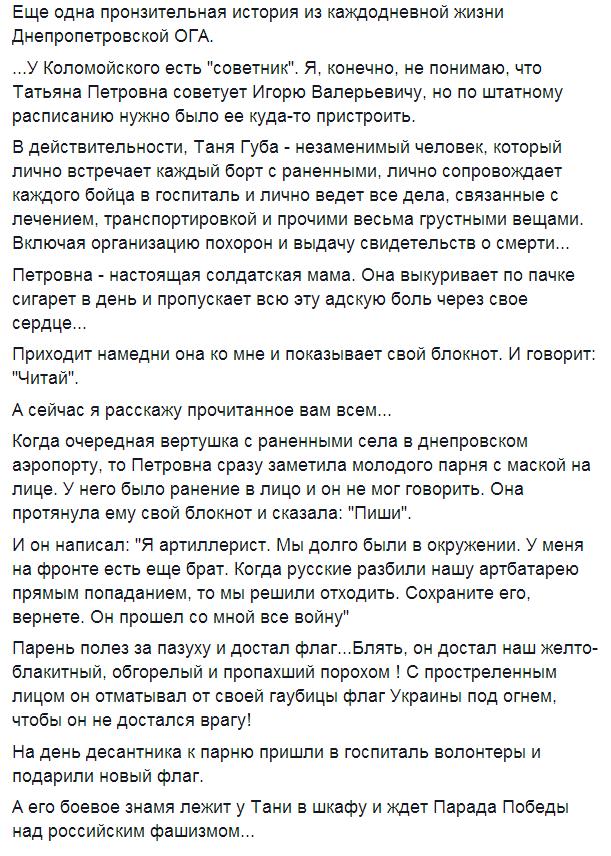 Под Иловайском погиб муж журналистки Михайлины Скорык - Цензор.НЕТ 7292