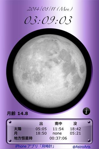 明日11日未明、2時43分に月が35万6896kmの距離で今年最も近い。満月の瞬間は3時9分。スーパームーンと遠い時の満月比較→ http://t.co/s5Wq8lxL9Z http://t.co/yzzxGYXYi0