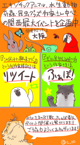 【拡散希望】エキゾチックアニマル、水生動物、昆虫グッズ作家さん中心の関西最大イベントを企画しております。場所は大阪での開催予定です!! 作家様、お客様のRT、ふぁぼ数で開催が決定いたしますのでぜひぜひご協力よろしくお願いいたします!! http://t.co/Yz5ywlbnG0
