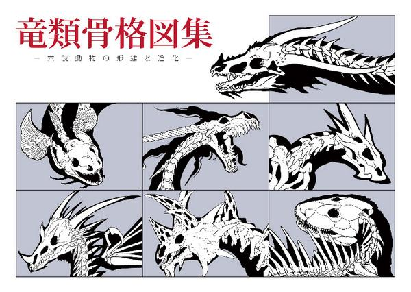 夏コミ新刊「竜類骨格図集」。A5 20P 200円で頒布いたします。 8/17(三日目) 東ピ60a ガウルの翼 よろしくね~ ん? 仔竜の風詩がどうしたって? あーあーキコエナーイ http://t.co/J9027IC1nh