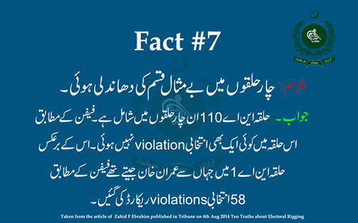 Rigging Allegation # 7 & Its Rebuttal #PTI #PMLN #Pakistan http://t.co/K3zSr4LqTO