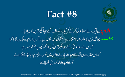 Rigging Allegation # 8 & Its Rebuttal #PTI #PMLN #Pakistan http://t.co/1vvKFyt3W7
