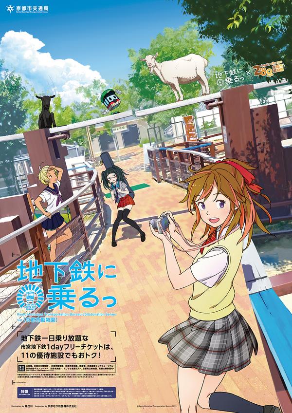 今年度の「地下鉄に乗るっ」の第1弾は太秦萌、松賀咲、小野ミサの3人が京都市動物園とコラボします。8月13日(水)から1日乗車券を提示して、動物園に入園いただくとポスター等もプレゼント! http://t.co/K9YaPb83tX http://t.co/bK85moEvY7