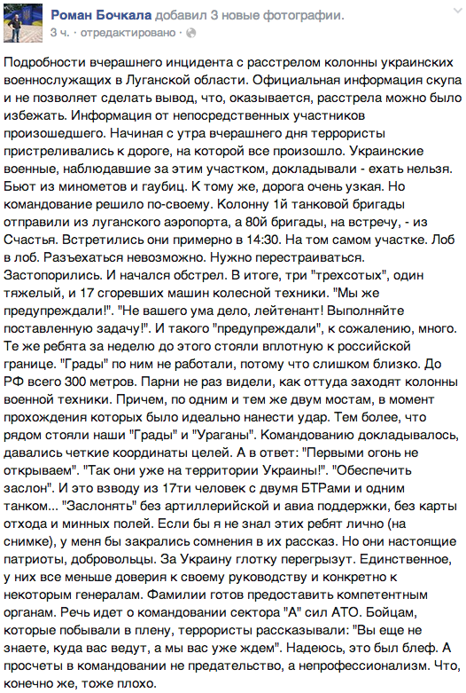 """Террористы из минометов обстреляли """"скорую"""" с ранеными воинами, есть потери, - Тымчук - Цензор.НЕТ 3089"""
