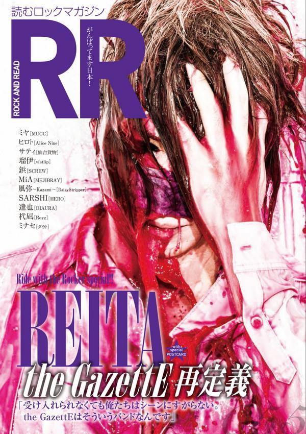 【雑誌掲載情報】 8/27発売の「ROCK AND READ 055」のREITA表紙画像が解禁されました! 店頭•webにて是非お求めください。 http://t.co/oaO3kngVbz