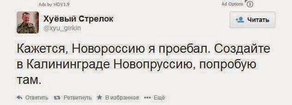 """В случае проведения парада 24 августа, наши передовые блокпосты в секторе """"Д"""" нужно будет усилить министрами и генералами, которые его лоббируют, - журналист - Цензор.НЕТ 3473"""