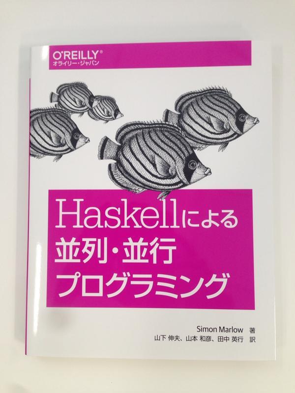 Haskell 並列平行本、来た! http://t.co/xlan1psFWV