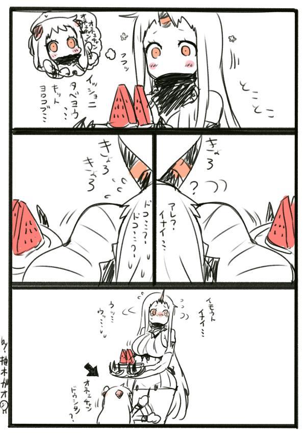 港湾棲姫と北方ちゃん