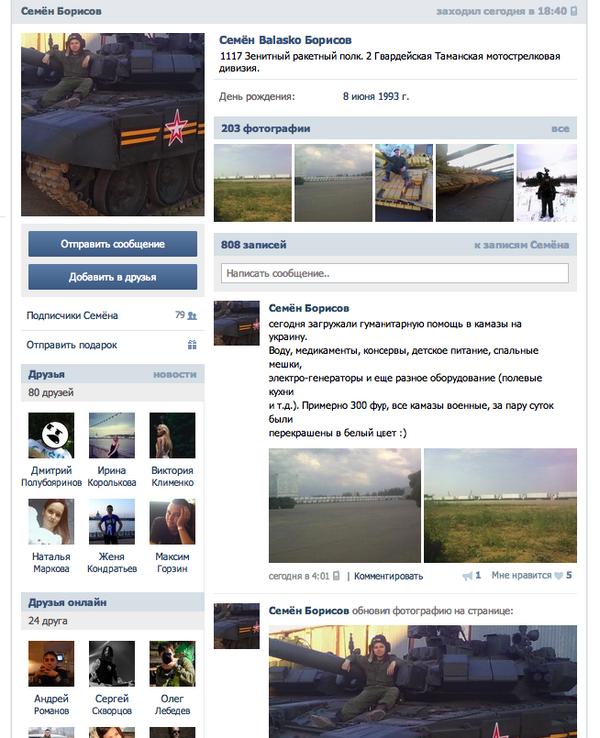 """Международная гуманитарная миссия и """"военный конвой"""" - разные понятия, - уполномоченный Президента - Цензор.НЕТ 320"""