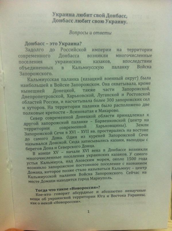 Террористы пытаются вырваться из окружения в районе Луганска, - пресс-центр АТО - Цензор.НЕТ 7309