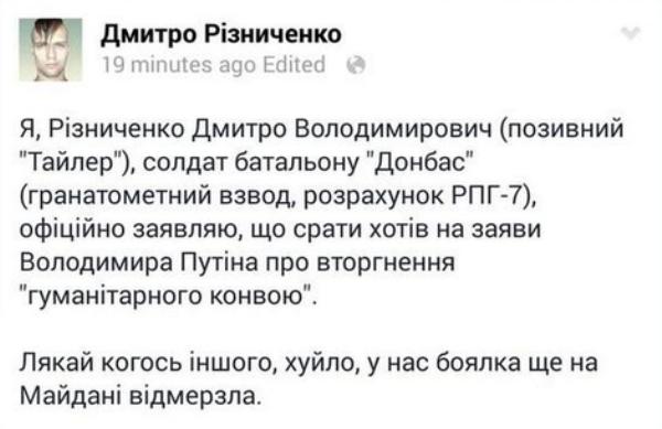 """Красный Крест готовит заявление по поводу """"гуманитарного конвоя"""" Путина - Цензор.НЕТ 424"""