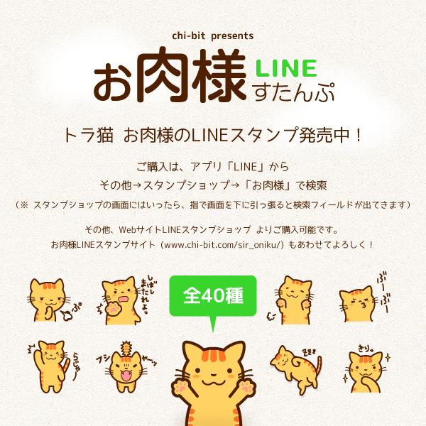 """かわいくて、たまにむかつくトラ猫""""お肉様"""" LINEスタンプ発売中!!!ってことでWebサイト、OPENです。 http://t.co/McfIO1YhxS #LINEスタンプ http://t.co/IRYg7BjcTB"""