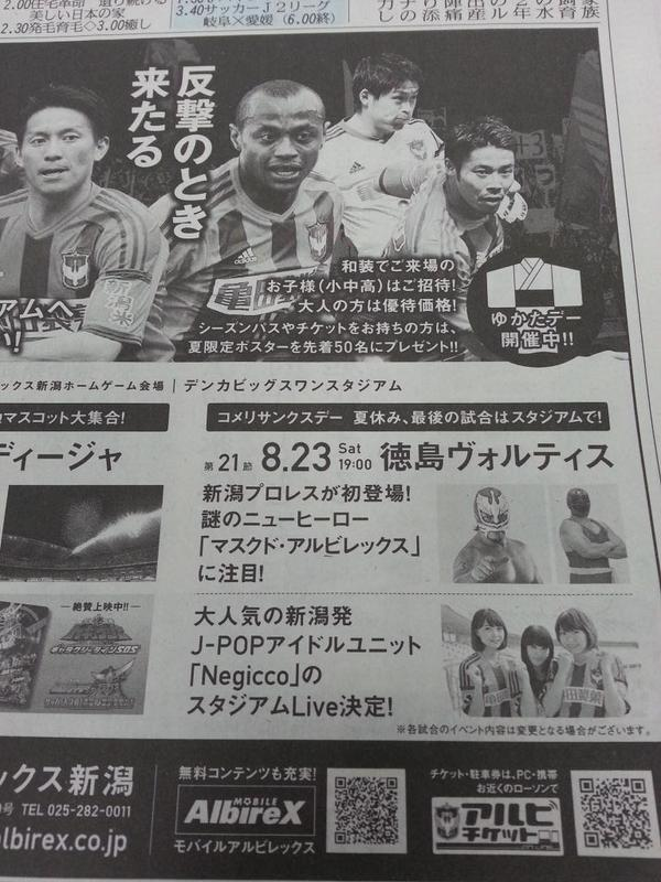 今朝の朝刊を2度見、なう。出典:今朝の新潟日報 #negicco #Niigata http://t.co/IfhMj8DIZ2