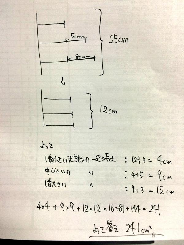 線分図を使えば簡単に解ける! 私立受験をするなら小4で覚えるテクニックだね RT @maniaclove4649: 小学4年生の息子の宿題。簡単そうで結構難しい..... http://t.co/DHJEu3MDYL http://t.co/4AvhENXERh