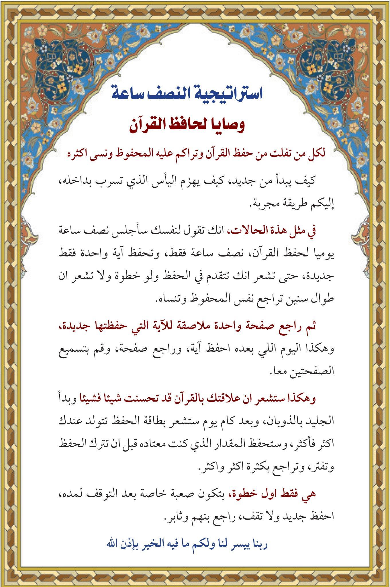 تجربتي القرآن Bv-bF_1CAAAknKQ.jpg:large