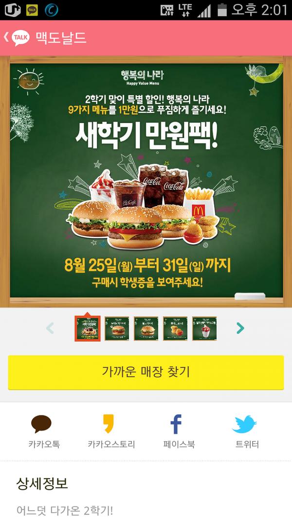 맥도날드 새학기 이벤트 오늘부터 28일까지  햄버거,콜라 3개씩 그리고 키친까지 다합쳐서  만원 http://t.co/l7RuadjYg3