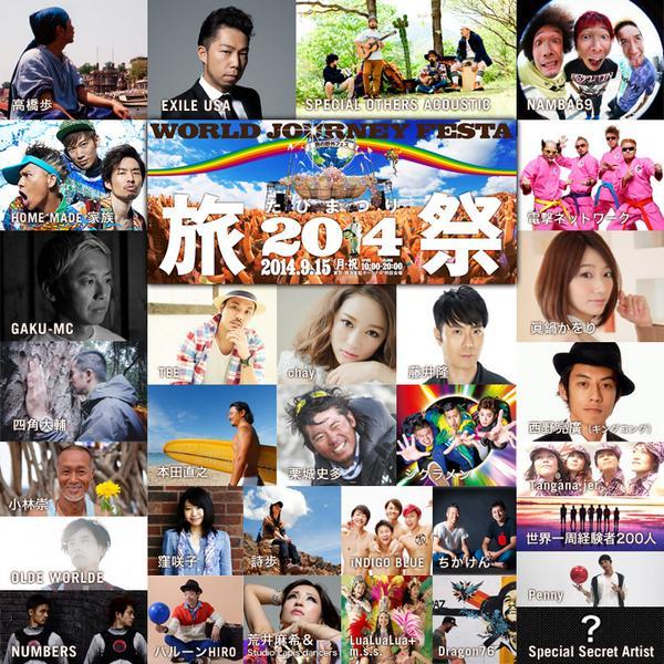 旅祭 2014 - cover