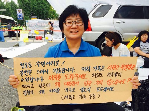 청운동국민을 괴롭히는건 박근혜 ,,, http://t.co/BmziqqVFVO