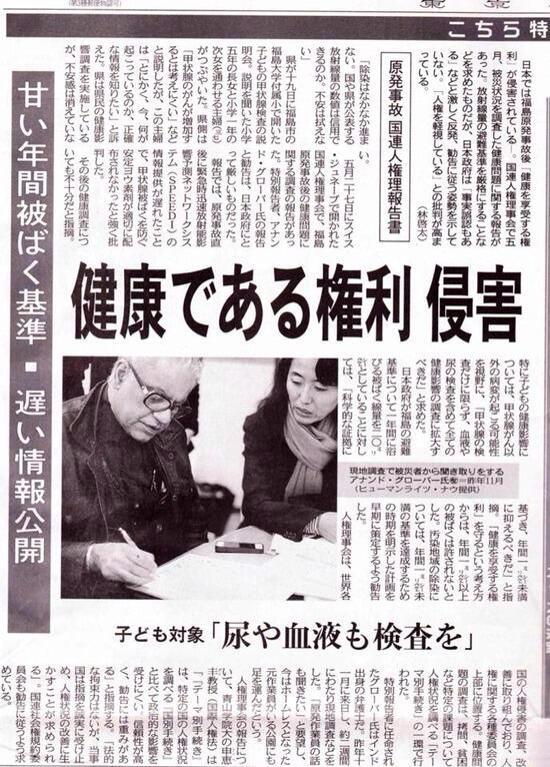健康である権利を侵害している‥テレビ、新聞が言わないので誰も知らない平和?な日本…RT @pecko178 日本人は、国連の人権理事会から、日本の放射能対策が人権を侵害していると勧告を受けているという事を知っているのだろうか? . http://t.co/c5ofynkKd8