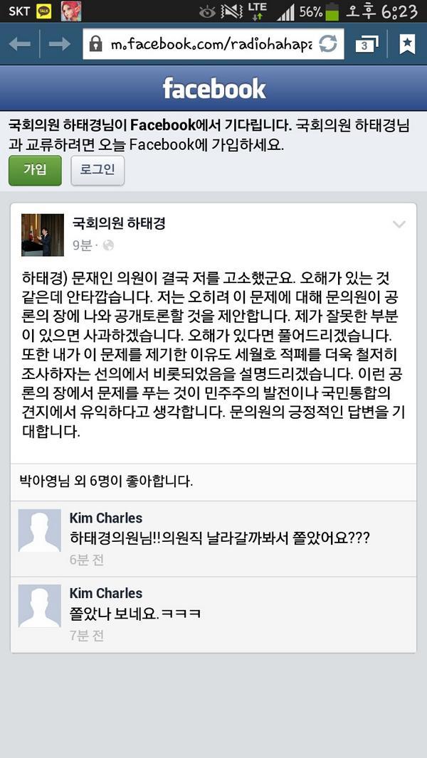 잣까세요 쓰벌!RT @yoji0802: 문재인 의원에 세월호 책임론 운운하던 하태경. 고소당하니 바로 꼬랑지를... 에라이 문디시캬.. http://t.co/jY32aaOuzc