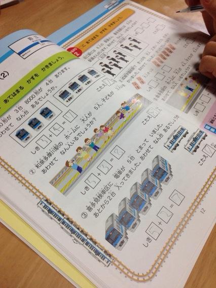 小田急ドリルやってるなうー 小学一年生用頑張っております! http://t.co/S1Xepgndut