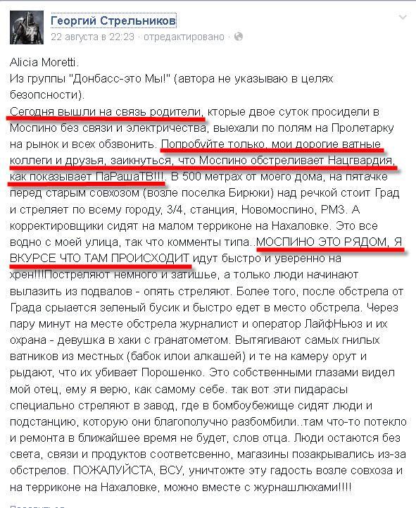 """СБУ совместно с батальоном """"Айдар"""" обезвредили лесной лагерь террористов на Луганщине - Цензор.НЕТ 9892"""