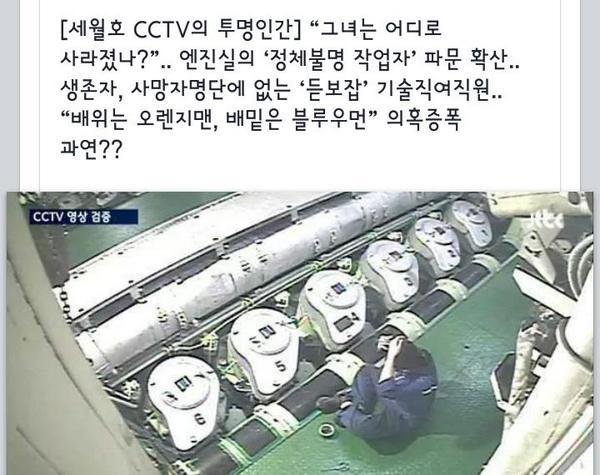 세월호 cctv에 여자작업자? 사망자 명단에는 없답니다? http://t.co/vt5PNPh4Cv