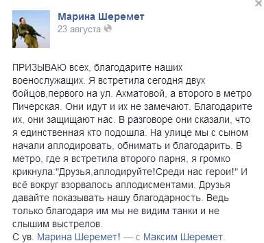 Порошенко обсудил с Ромпеем агрессию России против Украины - Цензор.НЕТ 8330